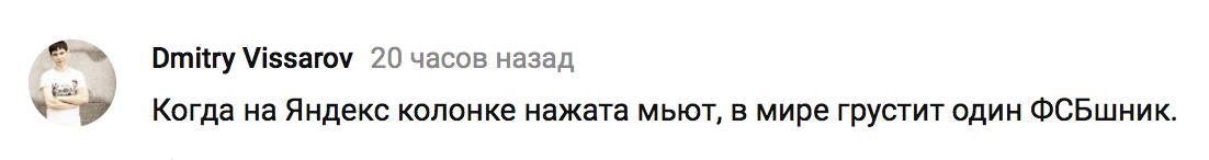 Что думает интернет о «Яндекс.Станции»?9