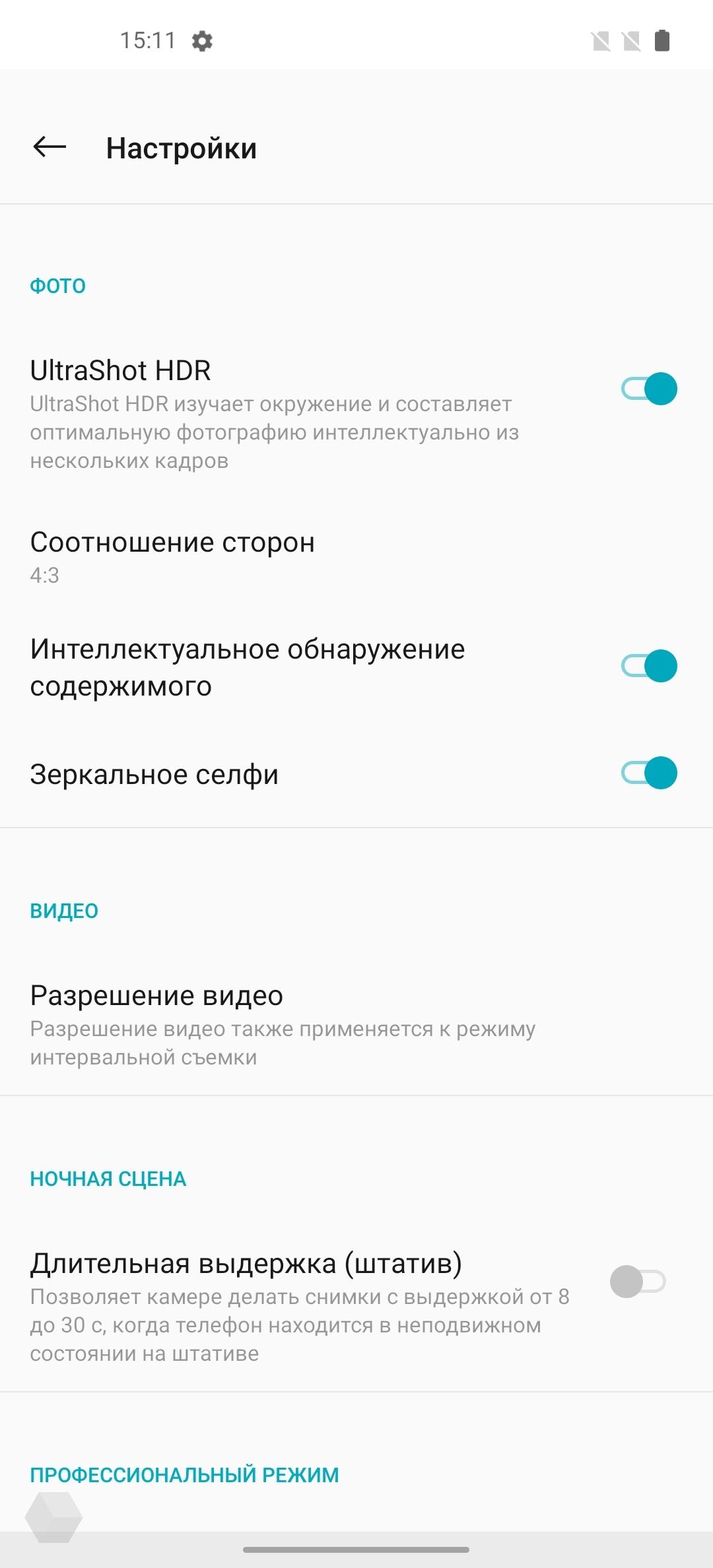 Обзор OnePlus 8 Pro: теперь в нём есть всё29