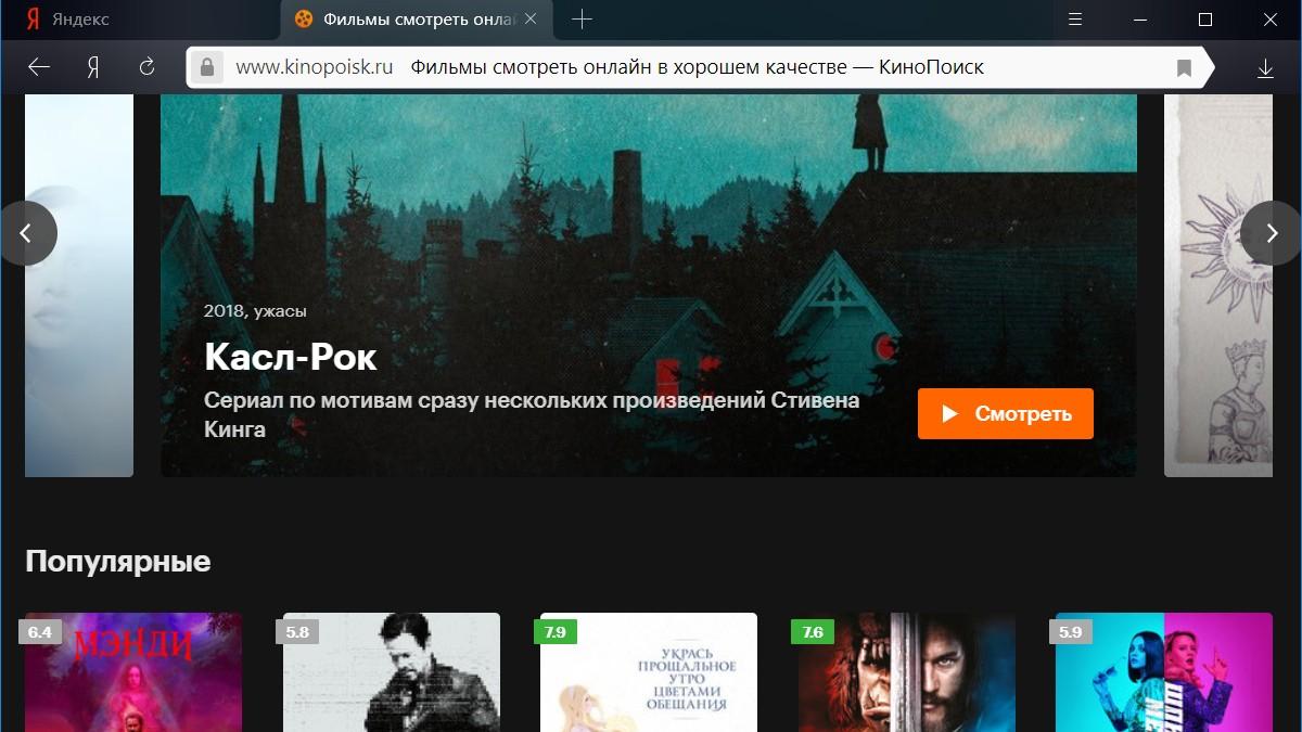 В«Яндекс.Браузере» появилась тёмная тема