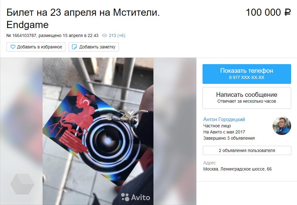 Билеты на закрытый предпоказ «Мстителей: Финал» продают за 100 тысяч рублей2