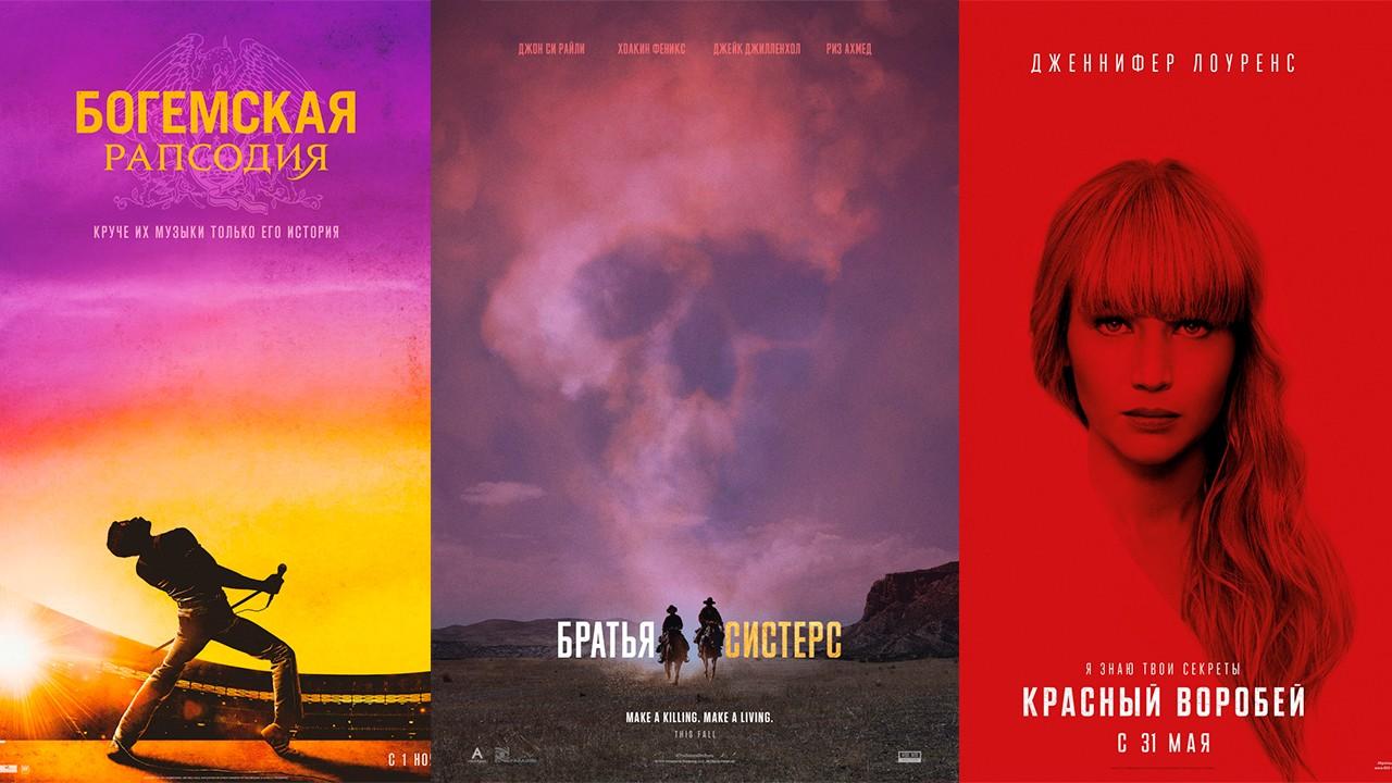 35 лучших постеров к фильмам 2018 года