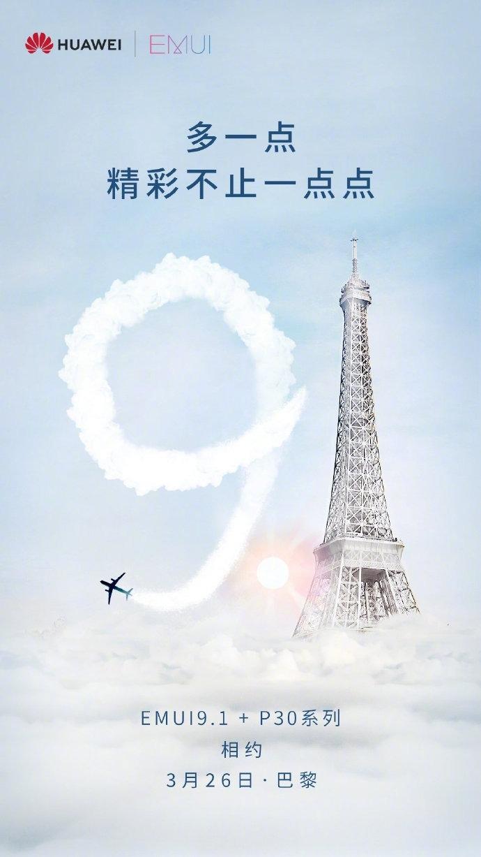Huawei P30 получит последнюю версию оболочки EMUI 9 1 - Rozetked me