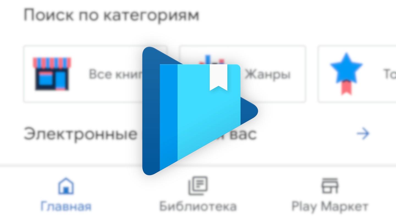 Приложение «Google Play Книги» обновилось с дизайном Material Theme