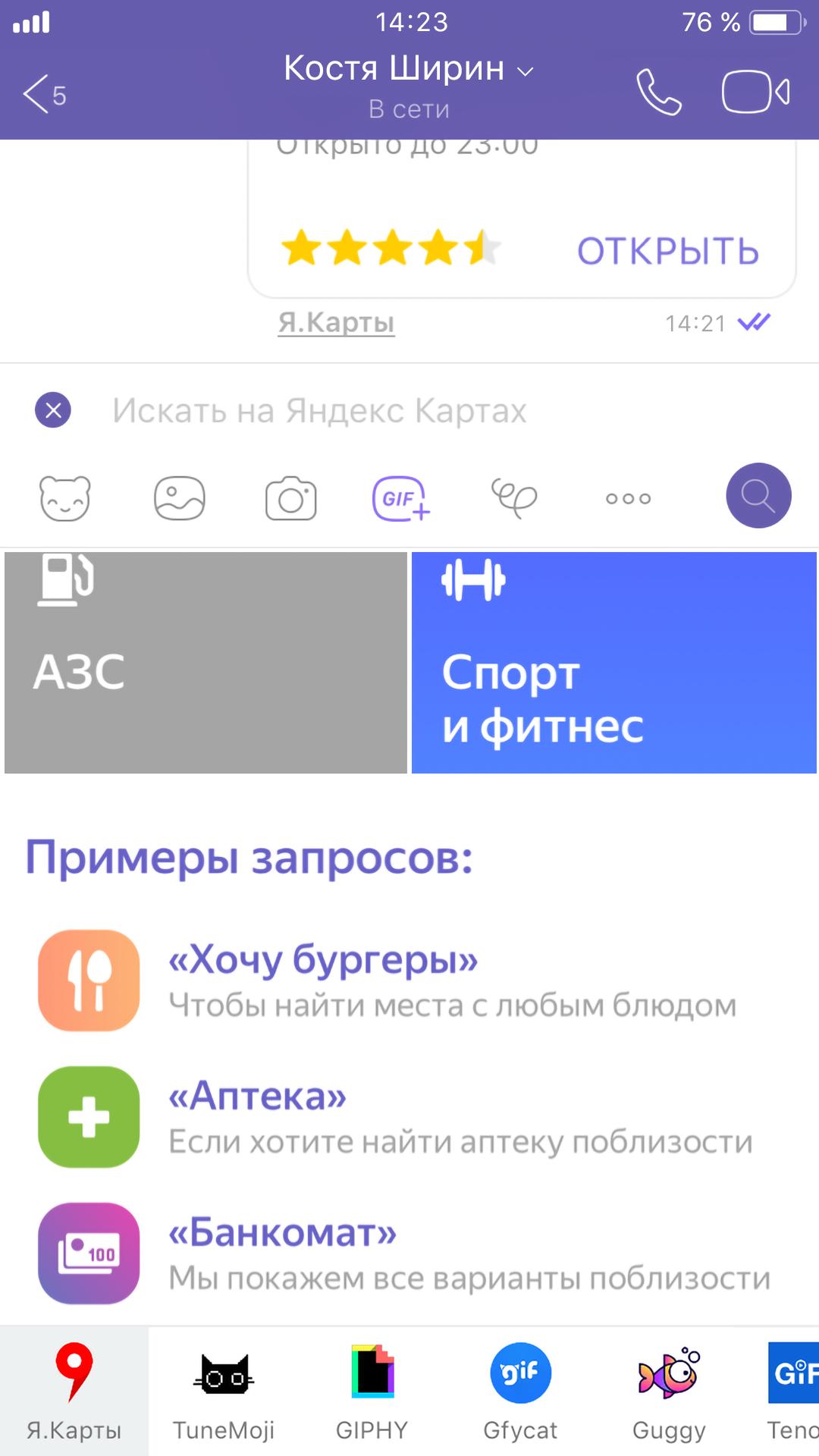 «Яндекс.Карты» помогут найти нужное заведение в Viber3