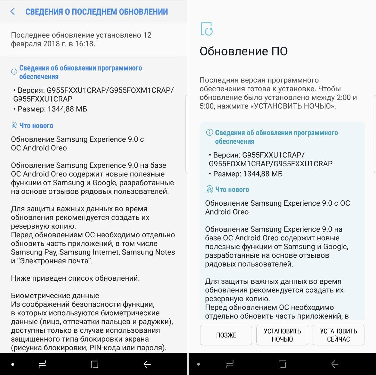 В России началось обновление Samsung Galaxy S8 и S8+ до Android Oreo1