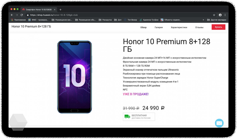 Honor 10 Premium снова предлагают со скидкой 7000 рублей1