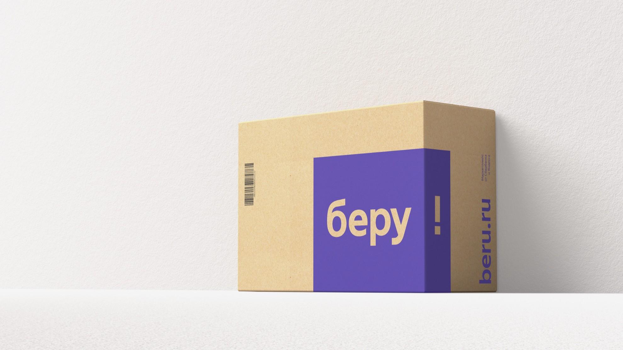 «Яндекс» и «Сбербанк» официально запустили онлайн-гипермаркет «Беру»