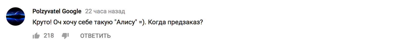 Что думает интернет о «Яндекс.Станции»?8