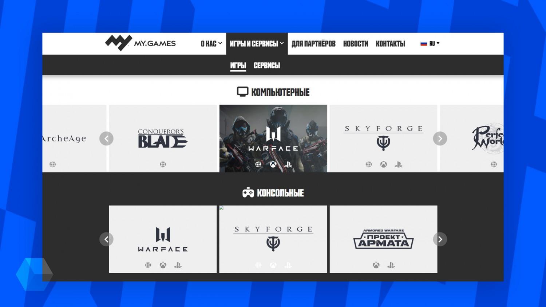 Mail.ru Group откроет собственный онлайн-магазин игр для ПК