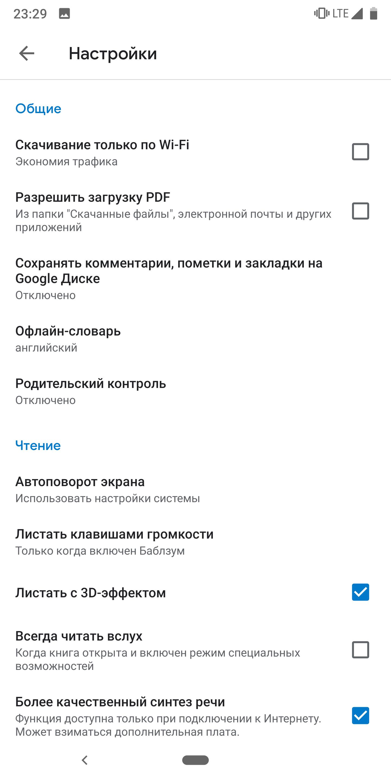 Приложение «Google Play Книги» обновилось с дизайном Material Theme5