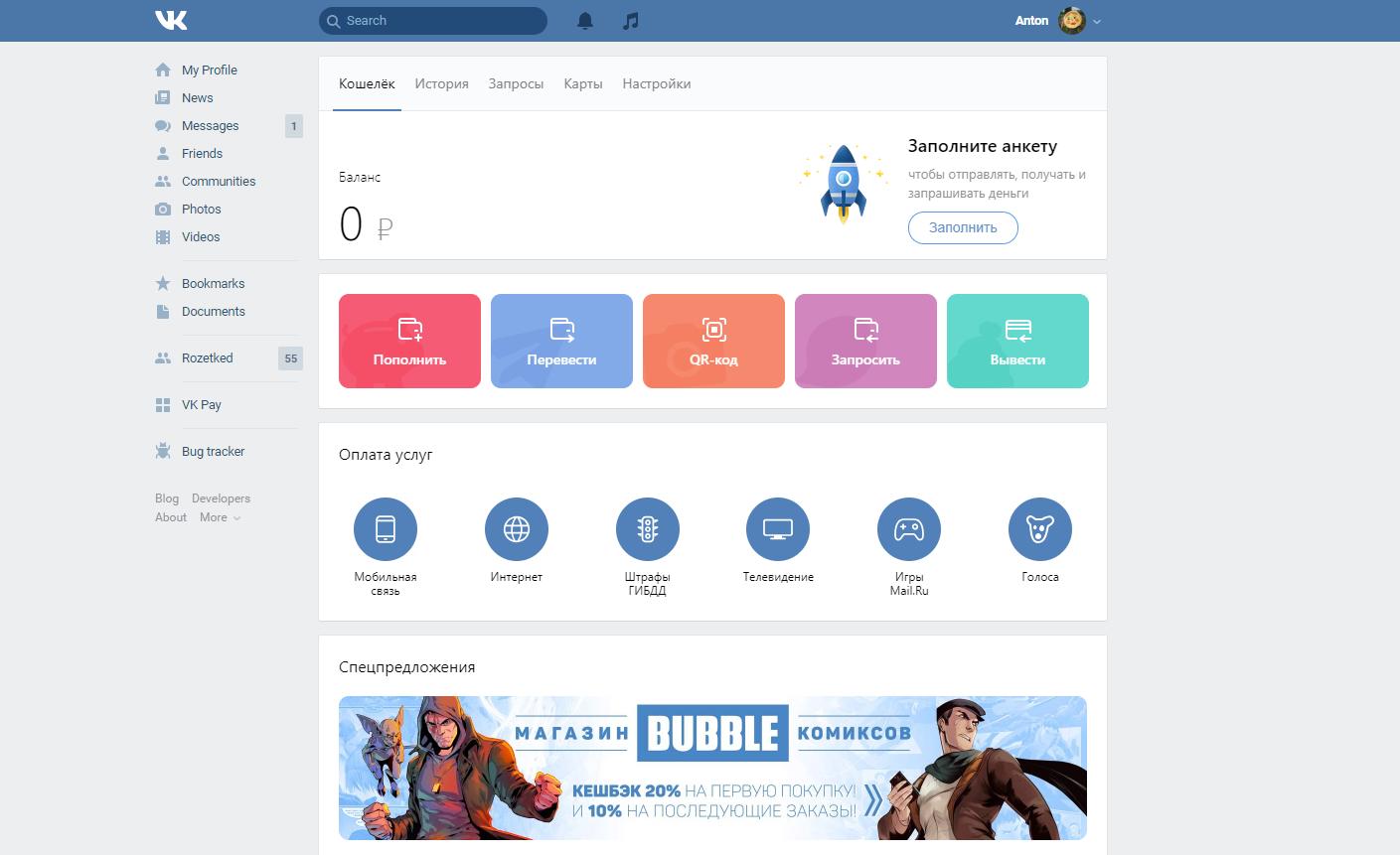 «ВКонтакте» запускает платёжный сервис VK Pay1