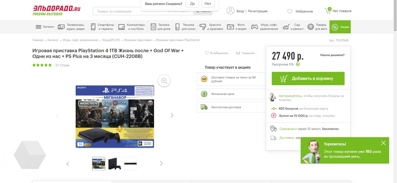 PlayStation 4 внезапно стала дорожать4