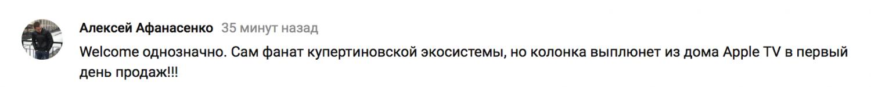Что думает интернет о «Яндекс.Станции»?5