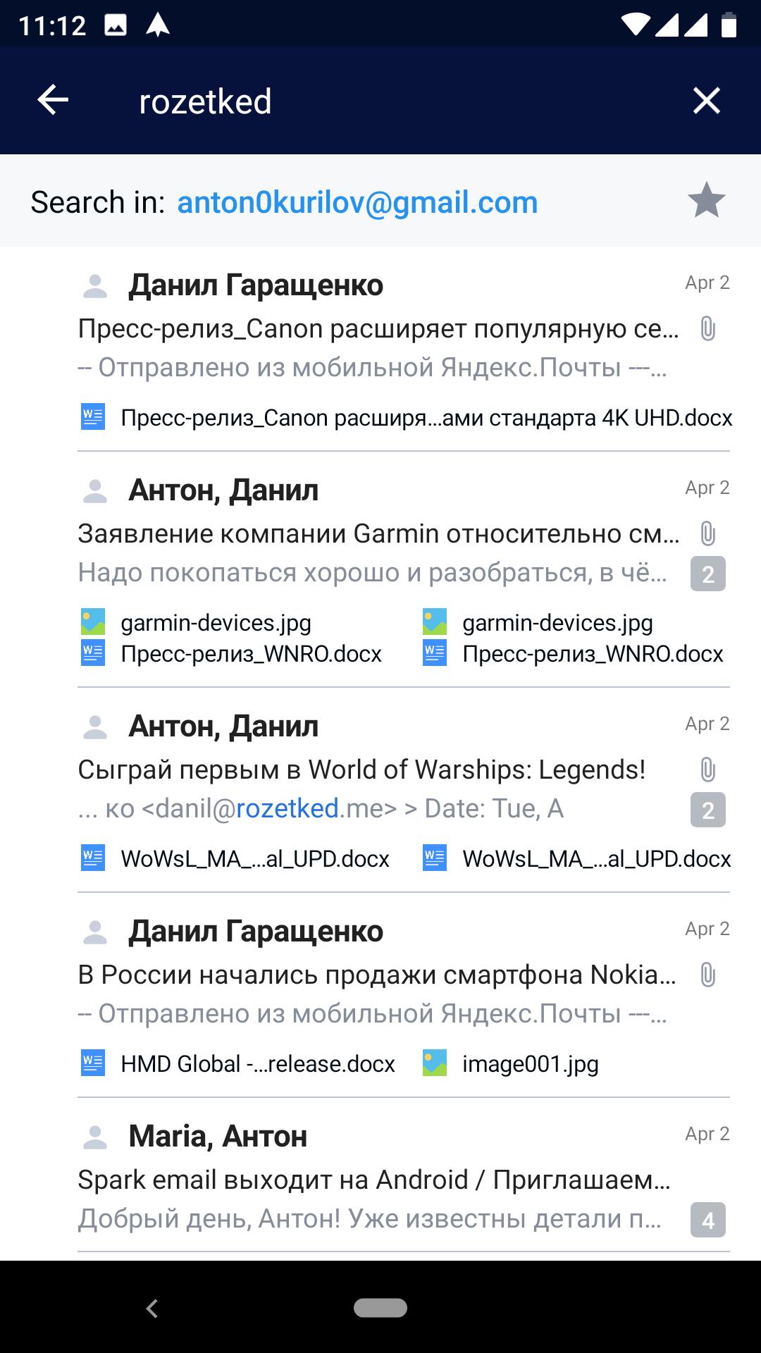 Spark для Android: достойная замена Google Inbox?10