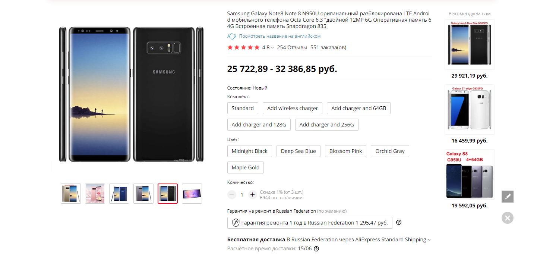Samsung Galaxy Note 8 по рекордной цене на AliExpress1