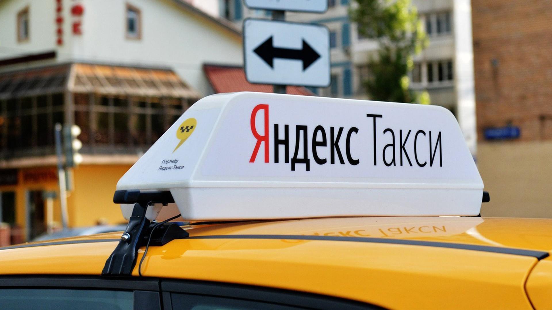 «Яндекс.Такси» отменил услугу отложенной подачи машины в Москве