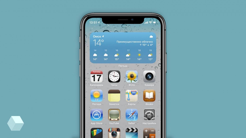 Как менять иконки на главном экране в iOS 14