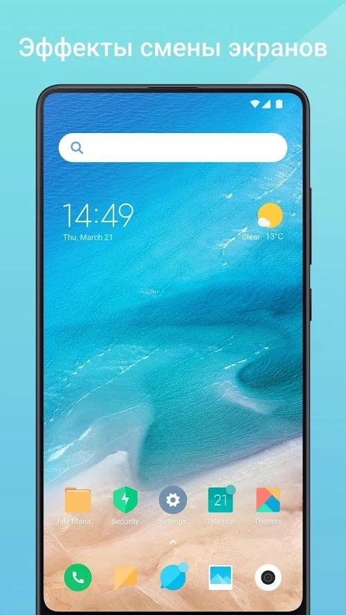 Mint — новый лаунчер от Xiaomi с высокой скоростью и конфиденциальностью1