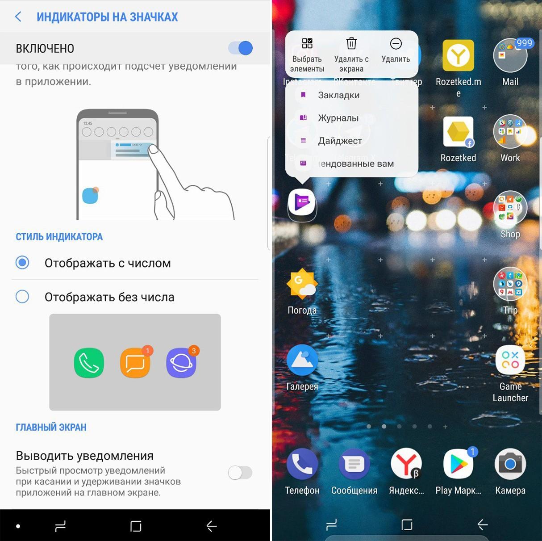 В России началось обновление Samsung Galaxy S8 и S8+ до Android Oreo2