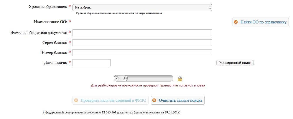 Пользователь «Хабрахабр» за пару часов взломал сайт Рособрнадзора1