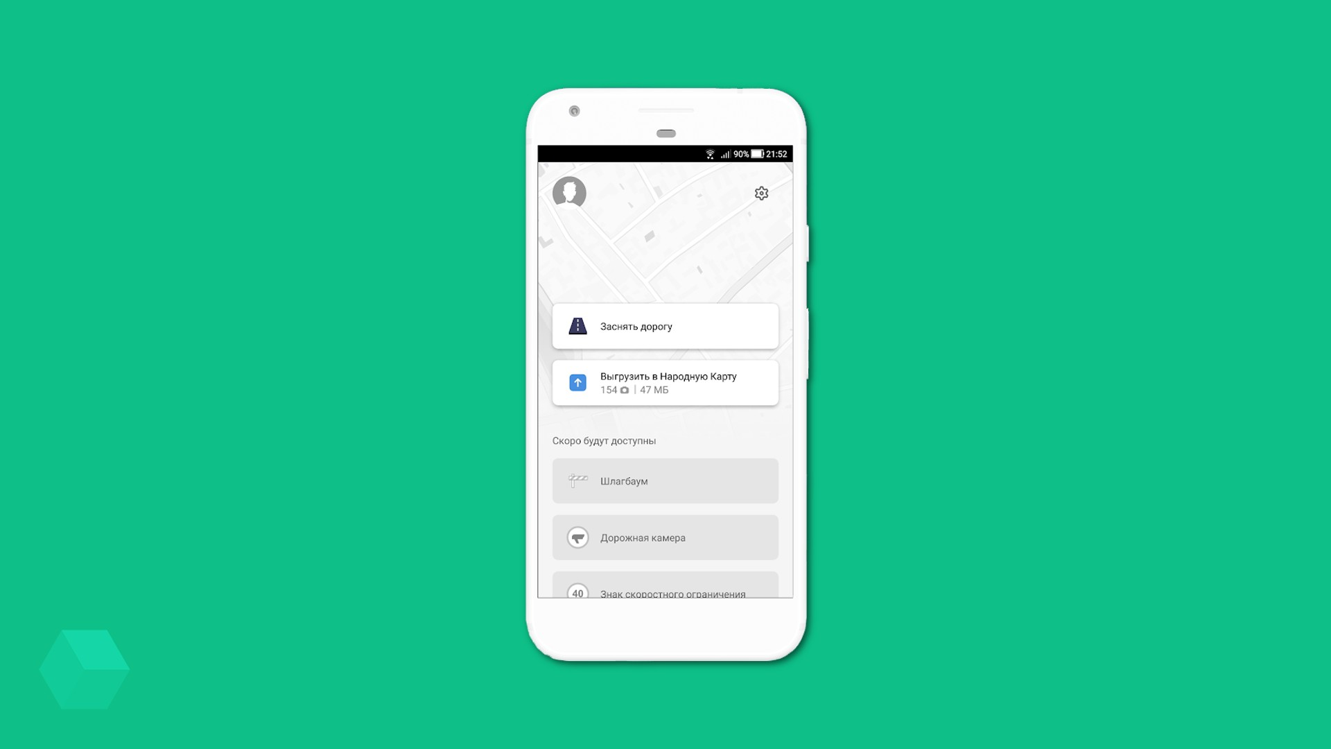 «Яндекс» выпустил приложение для редактирования карт пользователями