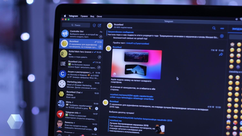 Баг в Telegram Desktop позволяет читать удалённые сообщения