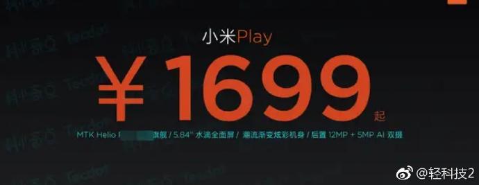 Xiaomi Mi Play: характеристики и цена в Китае3