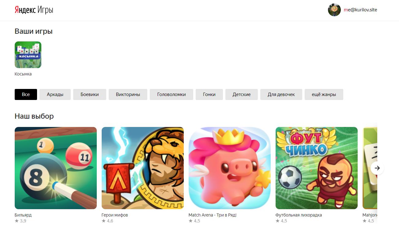 «Яндекс» открыл каталог браузерных игр для сторонних разработчиков1