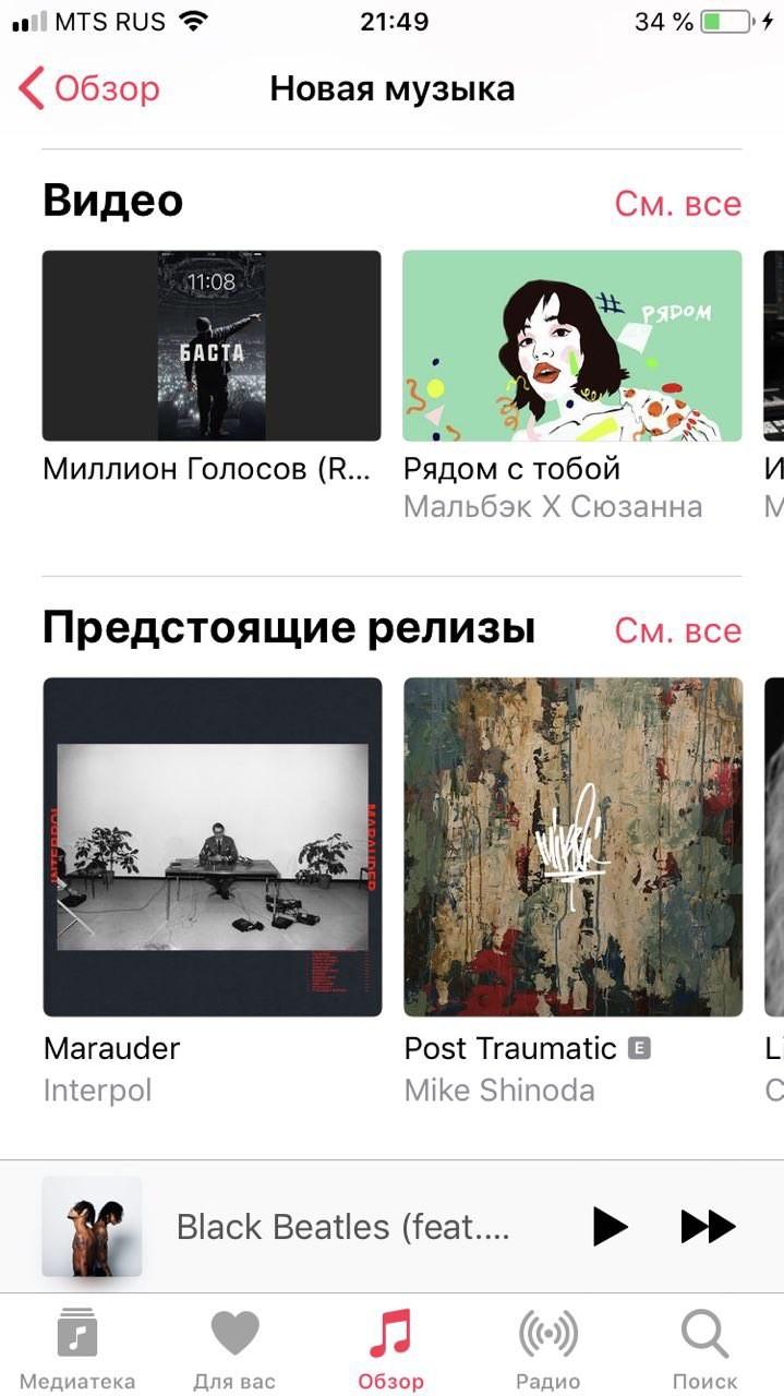 В Apple Music стало проще следить за выходом альбомов1