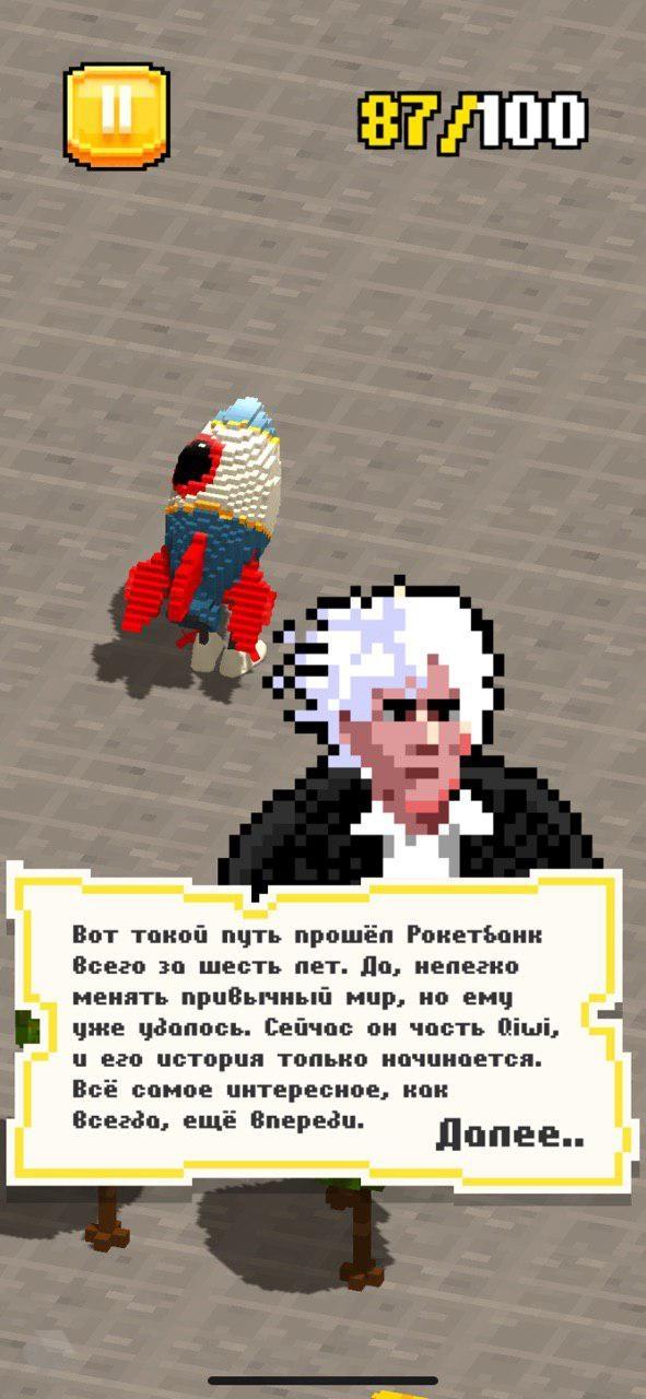 «Рокетбанк» выпустил мобильную игру, в которой можно заработать валюту банка9