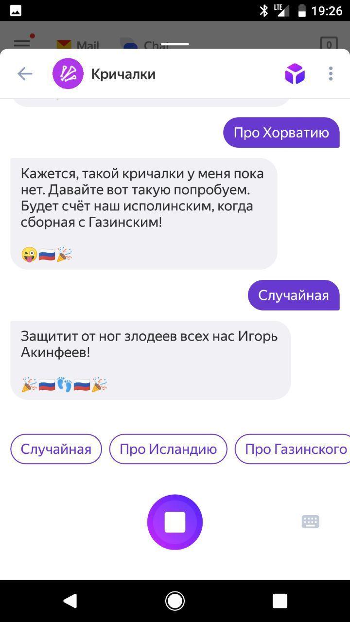 Алиса от «Яндекса» выучила кричалки к Чемпионату мира по футболу7