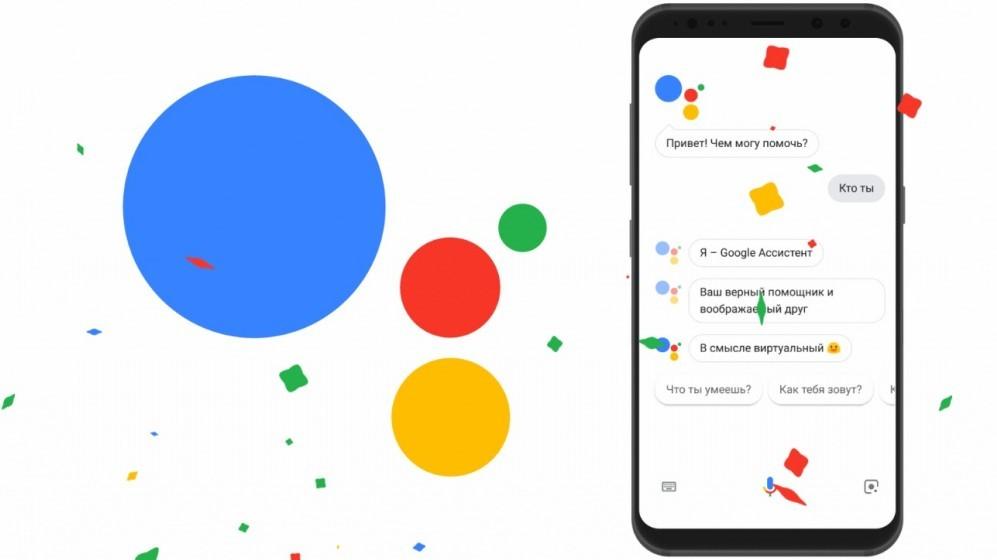 «Google Ассистент» получил более естественный голос и новые интеграции