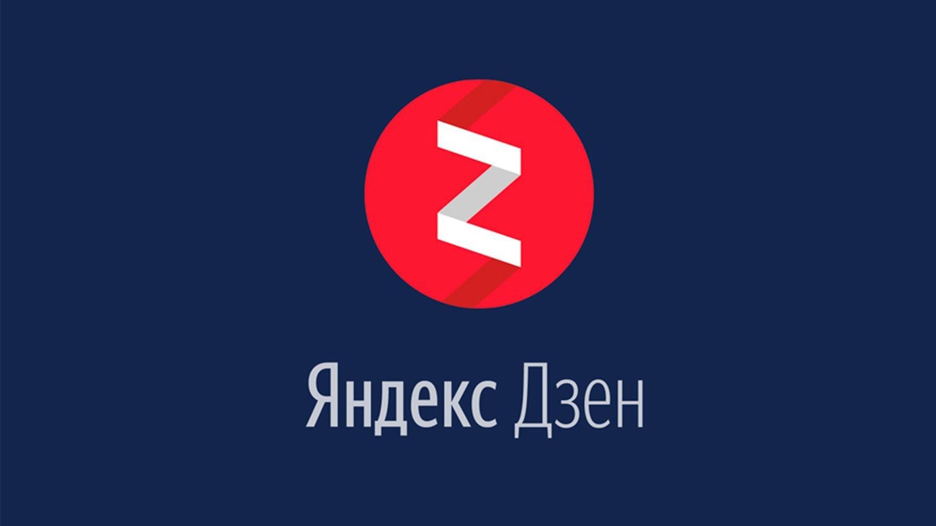 Как заработать на Яндекс Дзен обычному человеку!