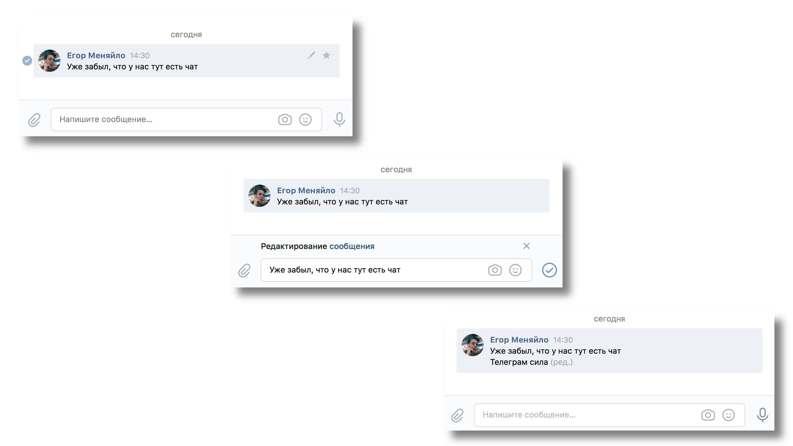 Во ВКонтакте появилось редактирование сообщений