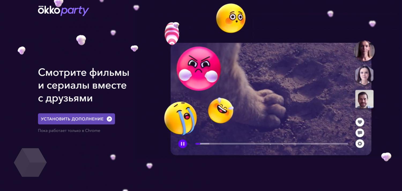Okko запустил сервис совместных просмотров Okko Party1