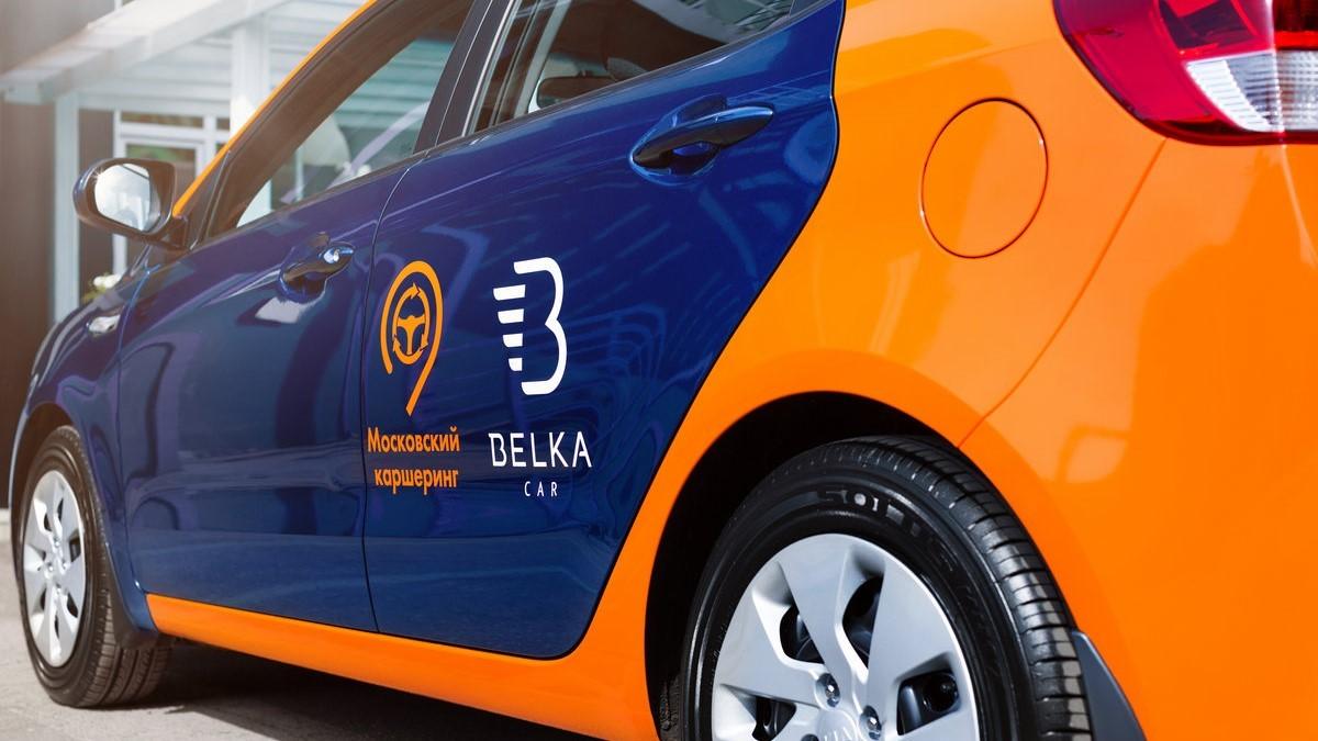 BelkaCar запускает систему динамического ценообразования