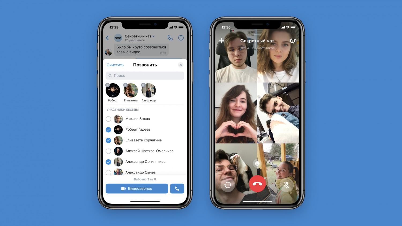 ВКонтакте» запустила групповые видеозвонки. В них могут ...
