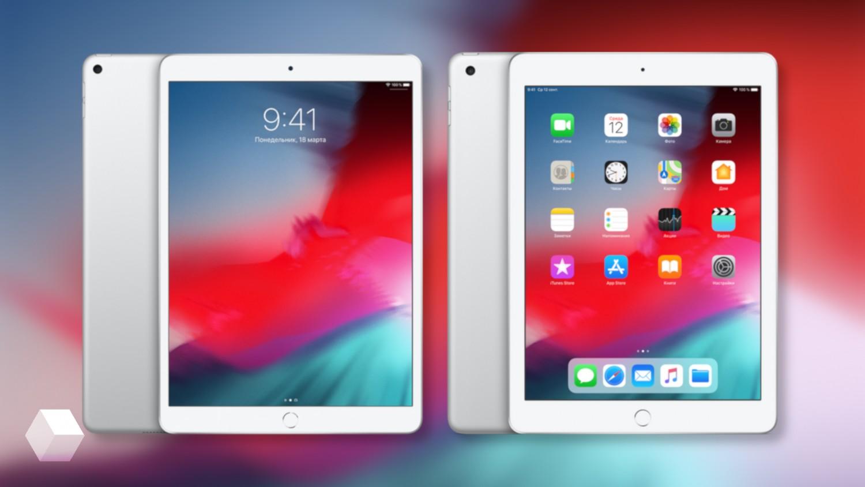 Чем отличается iPad Air (2019) от iPad (2018)