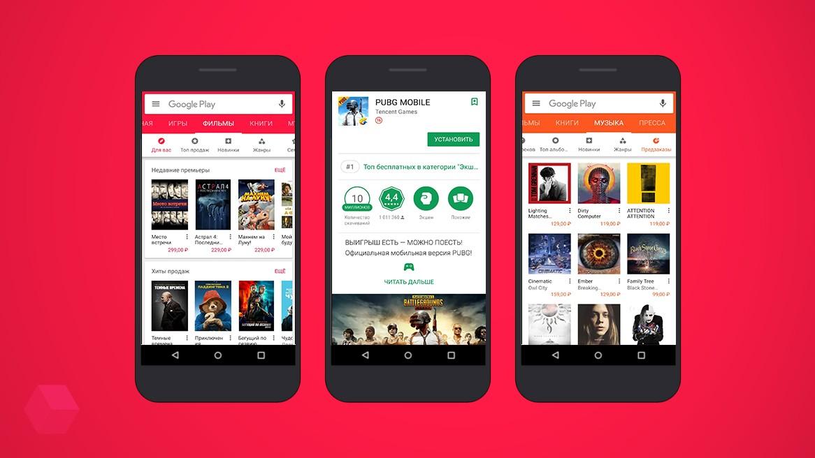 В Google Play стало проще следить за изменениями в приложениях
