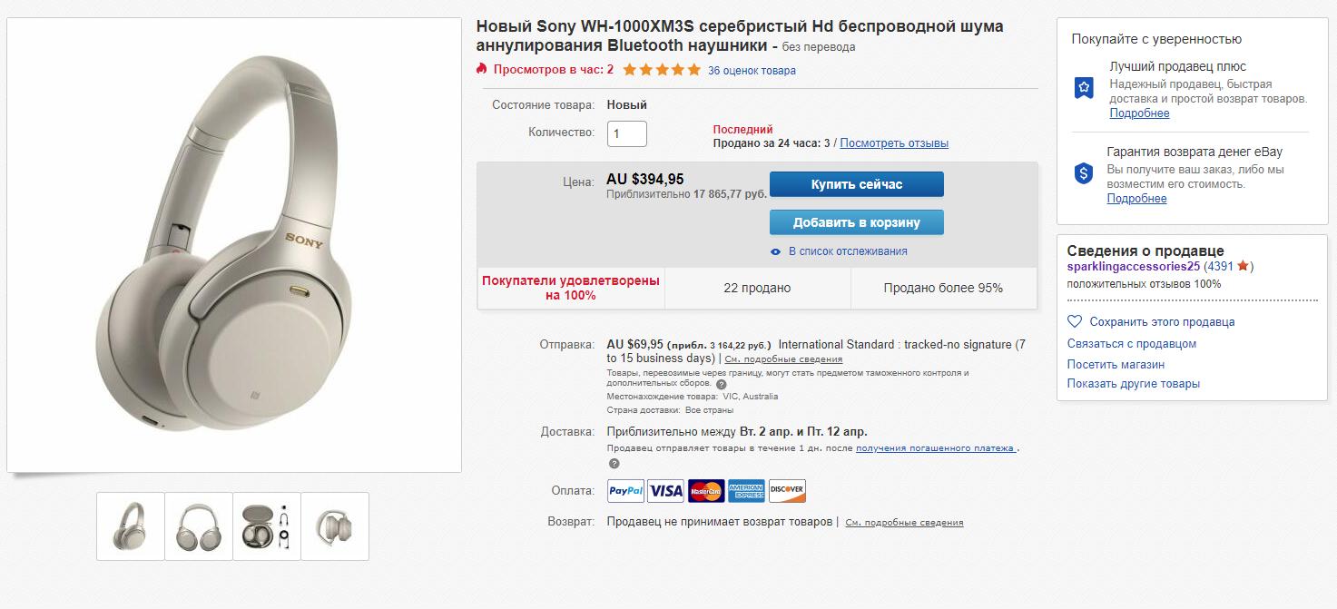 Sony WH-1000XM3 со скидкой в 12 000 рублей1