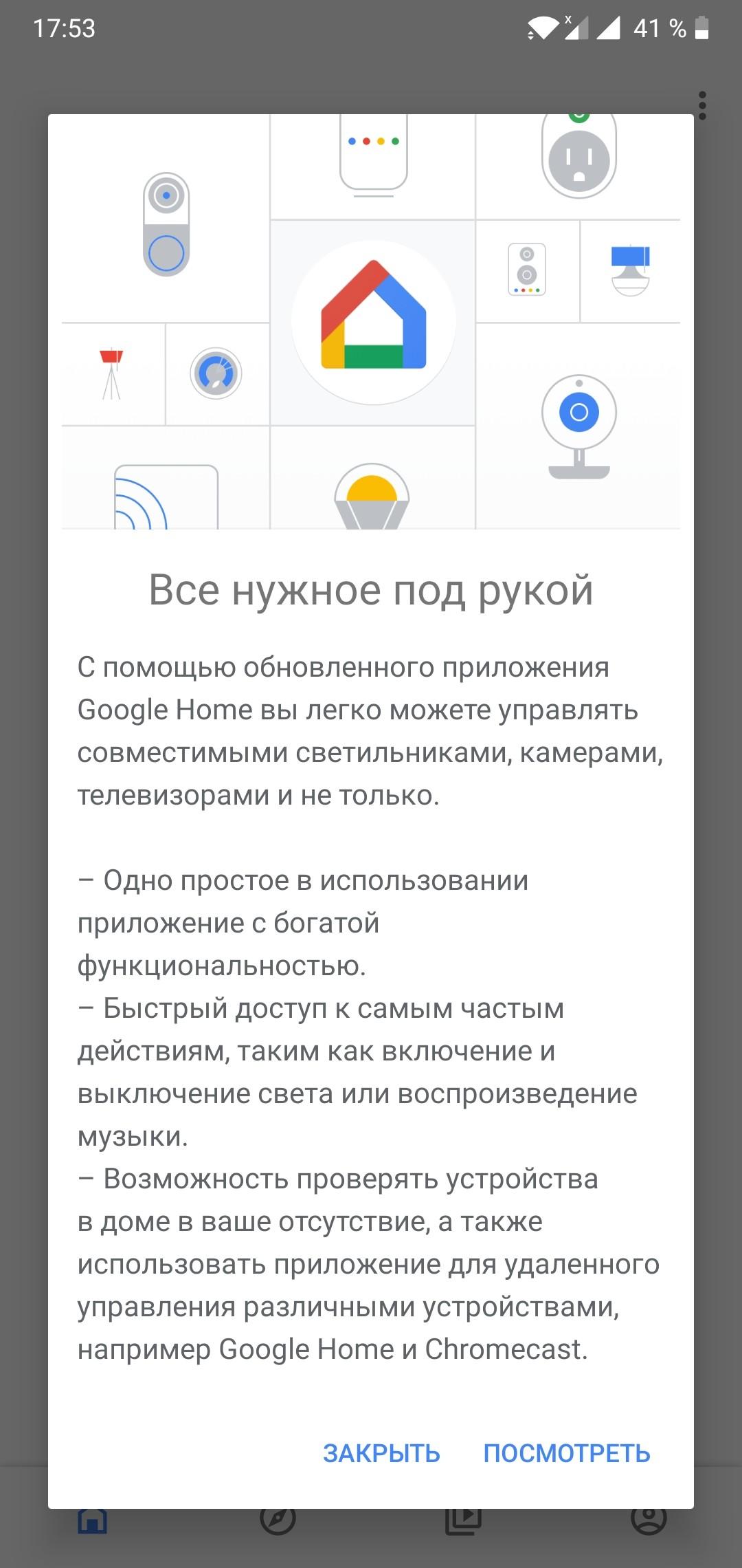 Приложение Google Home получило новый дизайн2