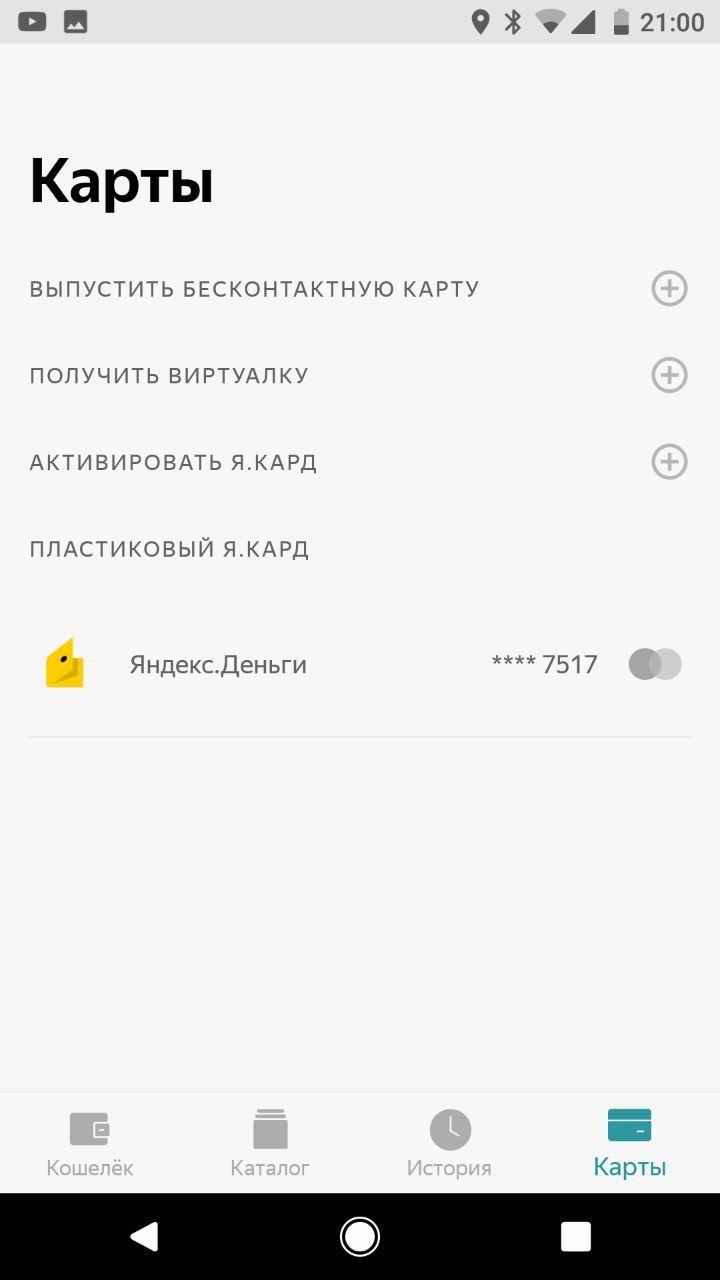 «Яндекс.Деньги» масштабно обновил мобильные приложения4
