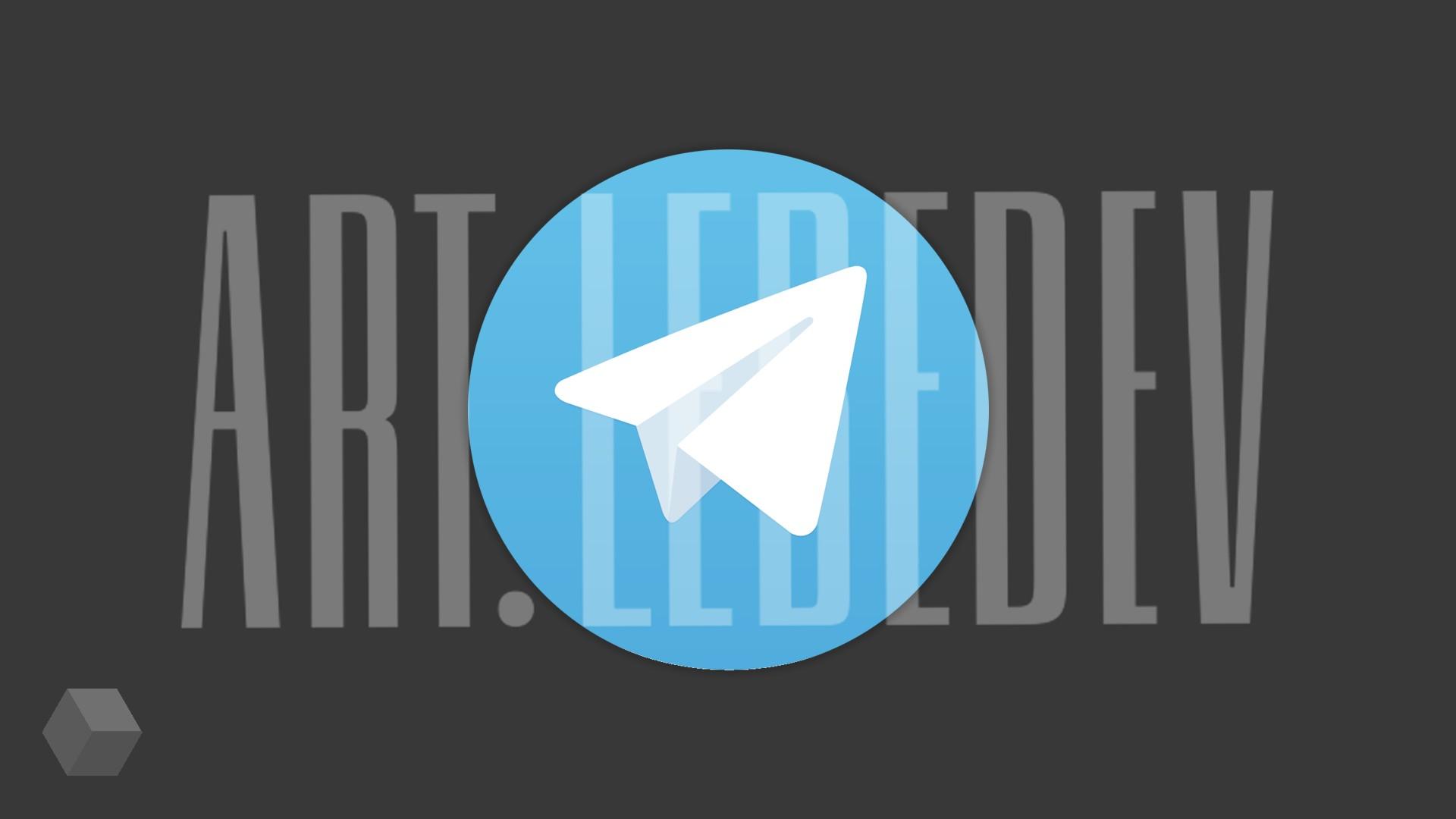 «Студия Артемия Лебедева» создала рекламу для Telegram