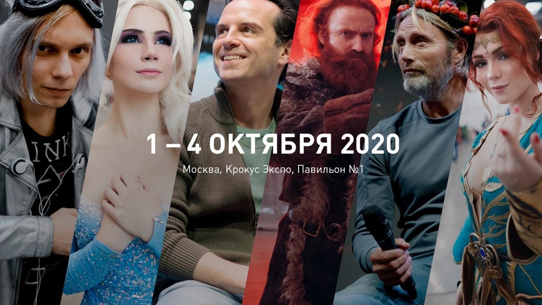 Объявлены даты проведения «Игромира» и Comic Con Russia 2020