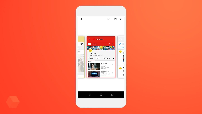 Chrome для Android получит горизонтальное расположение вкладок