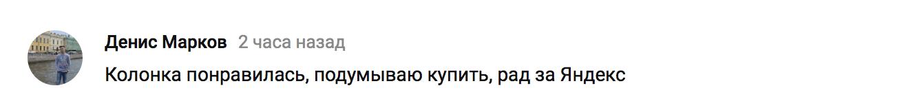 Что думает интернет о «Яндекс.Станции»?2