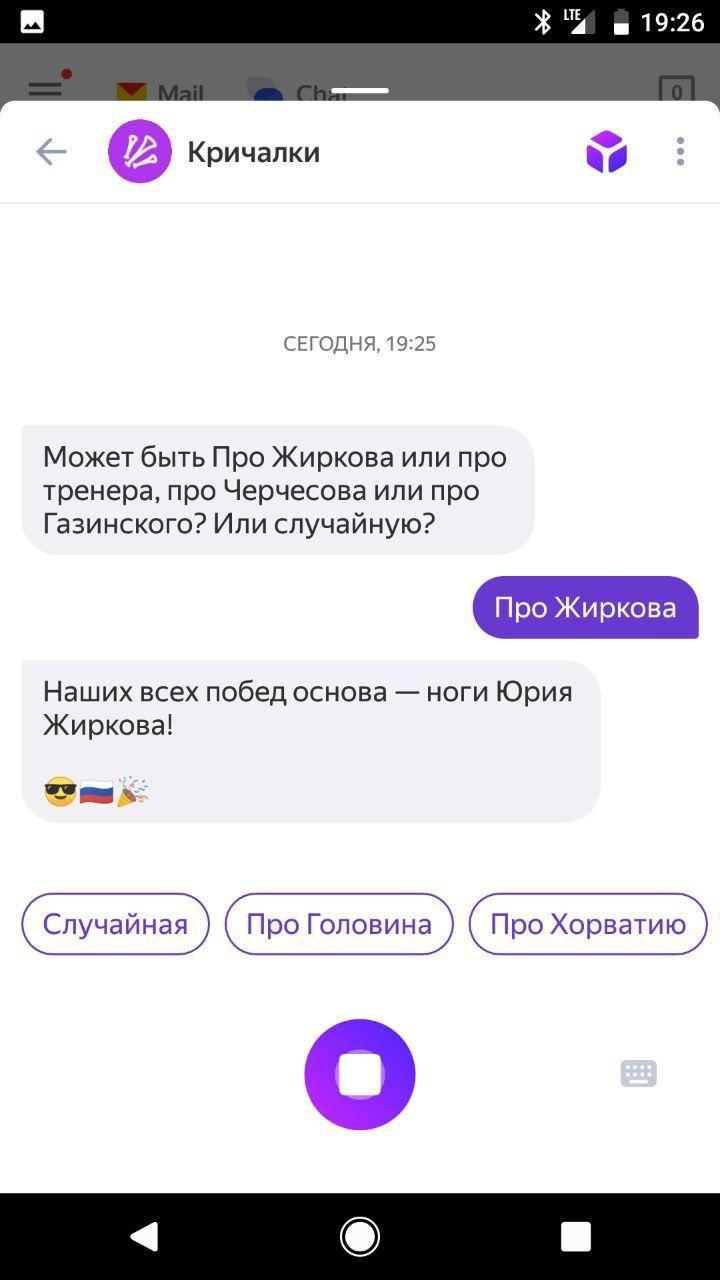 Алиса от «Яндекса» выучила кричалки к Чемпионату мира по футболу2