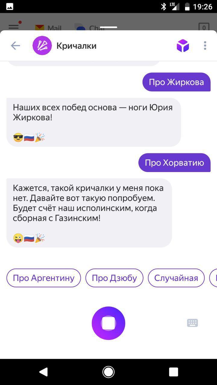 Алиса от «Яндекса» выучила кричалки к Чемпионату мира по футболу6