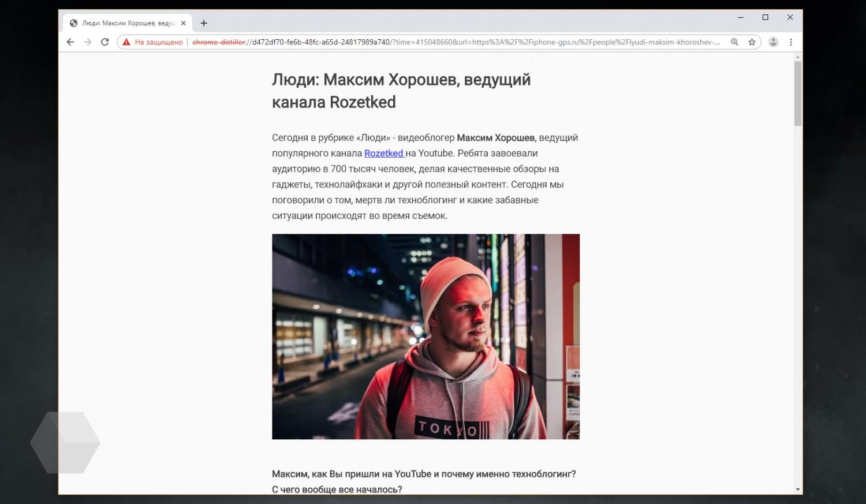 Google Chrome для ПК получил режим чтения