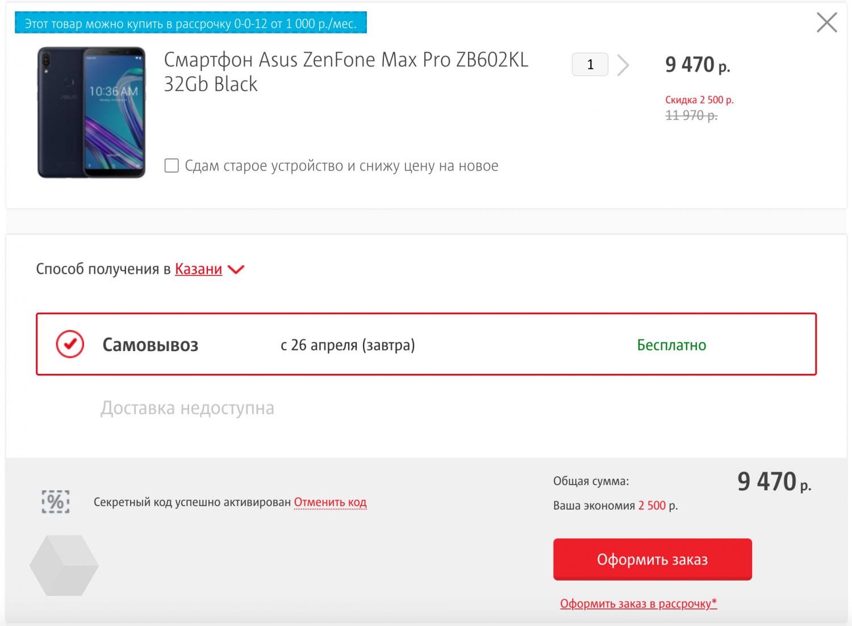 МТС распродаёт смартфоны Asus и Xiaomi1